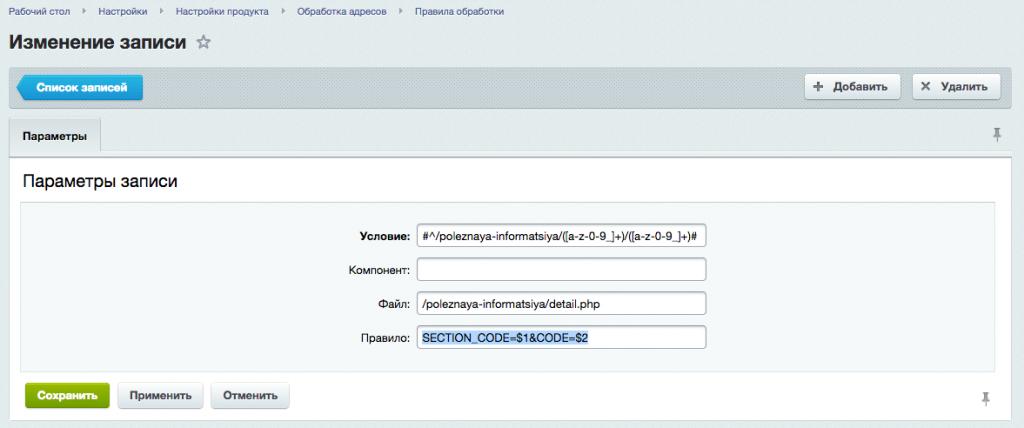 Битрикс обработка адресов примеры битрикс лицензии старт